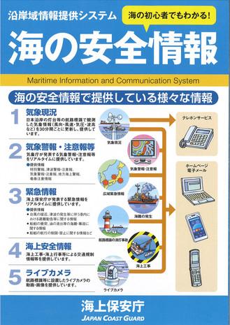 沿岸域情報提供システム『海の安全情報』