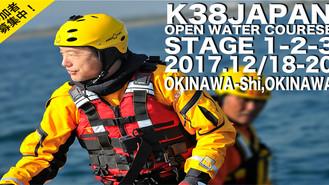 オープンウォーターコース(ステージ1、2、3)in 沖縄のご案内