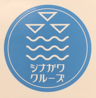 目黒川の4月1日(土)、2日(日)のイベント航行について~品川区役所より~