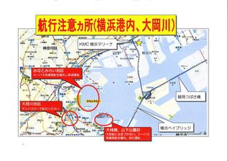 KMC横浜マリーナ情報