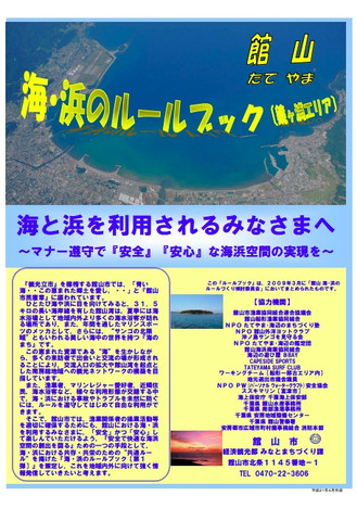 【館山】海・浜のルールブック