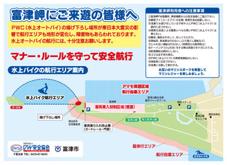 【航行注意】富津岬で水上オートバイをご利用される方へ