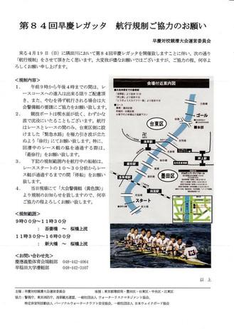【航行規制】4月19日、早慶レガッタ開催に伴う航行規制ご協力のお願い