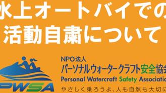 【PW安全協会】水上オートバイでの活動自粛について