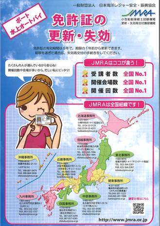 日本海洋レジャー安全・振興協会からのお知らせ