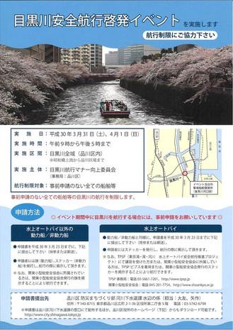 目黒川安全航行啓発イベント