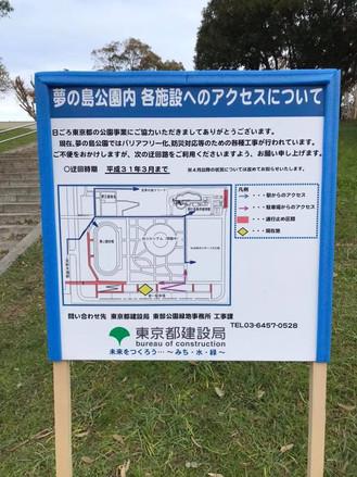 夢の島公園内 各施設へのアクセスについて