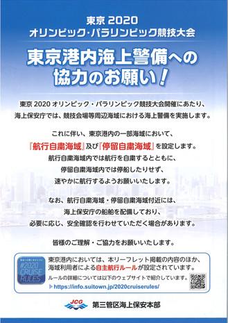 東京2020 オリンピック・パラリンピック競技大会