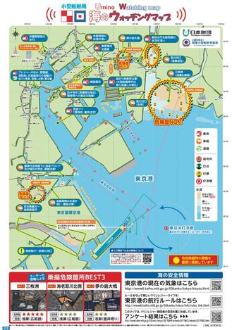 小型船舶用 海のウォッチングマップ