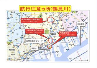 KMC横浜マリーナからの情報