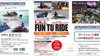 JAPAN INTERNATIONAL BOAT SHOW 2018