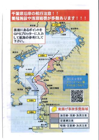 千葉県沿岸の航行のポイント