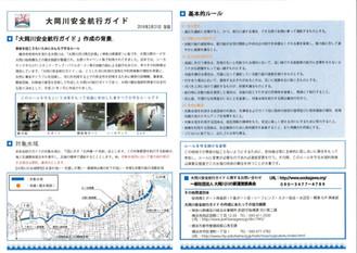 大岡川安全航行ガイドについて