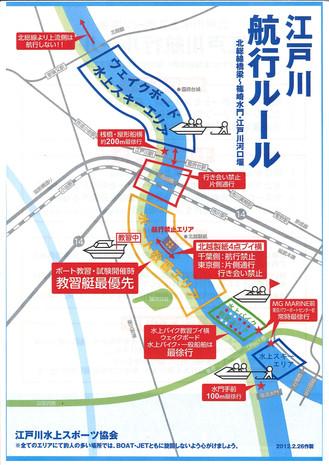 江戸川水上スポーツ協会からの情報