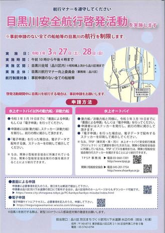 目黒川安全航行啓発活動