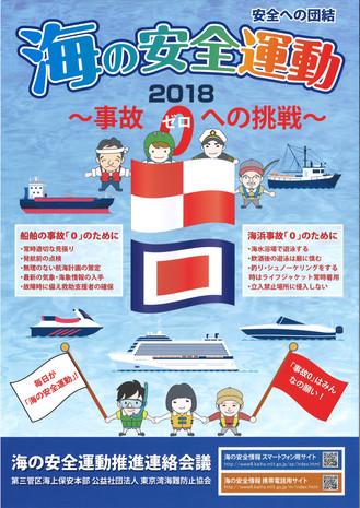 海の安全運動2018