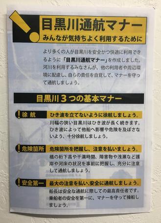 目黒川の警備がスタート!!〈3月25日(土)〜4月9日(日)〉