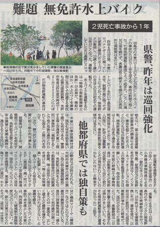 朝日新聞掲載「難題 無免許水上バイク」