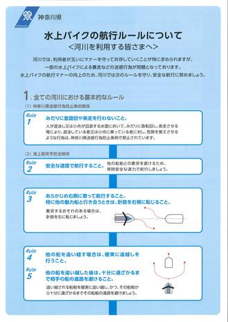 神奈川県管理河川における水上バイクの航行ルールに関するガイドラインの策定について