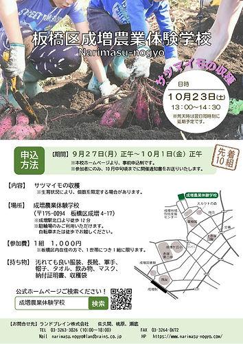 2021サツマイモ収穫イベントチラシ.jpg