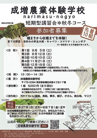 短期型講習会(秋冬コース)チラシ_2020.jpg
