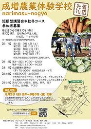 成増農業体験学校.jpg