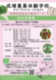 短期型講習会(春夏コース)チラシ_2020(確定版).jpg