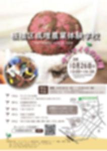 さつまいも収穫イベント開催チラシ_2019.jpg
