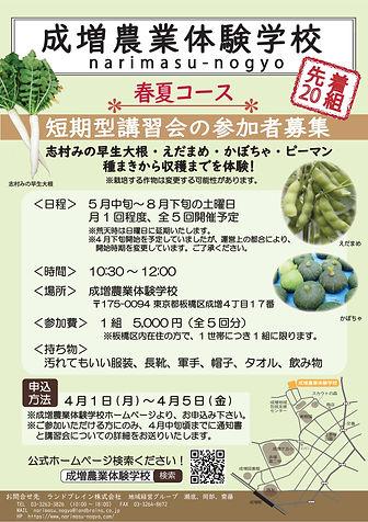 短期型講習会(春夏コース)_日時修正-圧縮済み.jpg