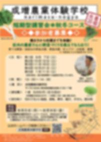 短期型講習会(秋冬コース)チラシ_2019.jpg