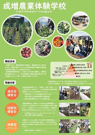 2021年度成増農業体験学校チラシ_page-0001.jpg