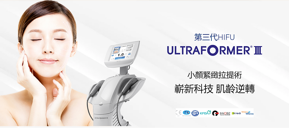【 HIFU權威】UltraFormer III - 緊緻V面輪廓 -Bever