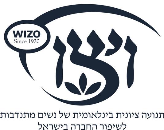 WIZO hebrew logo.jpg