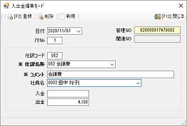 cash_input.png