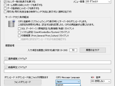 CiPS Ver 16.1 をリリースしました