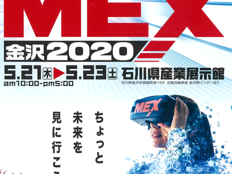 MEX金沢2020(機械工業見本市)に出展します!