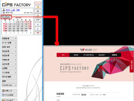 CiPS Ver19.5をリリースしました
