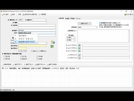 CIPS Ver17.4をリリースしました