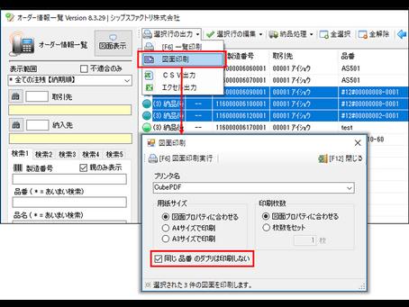 CiPS Ver18.4をリリースしました