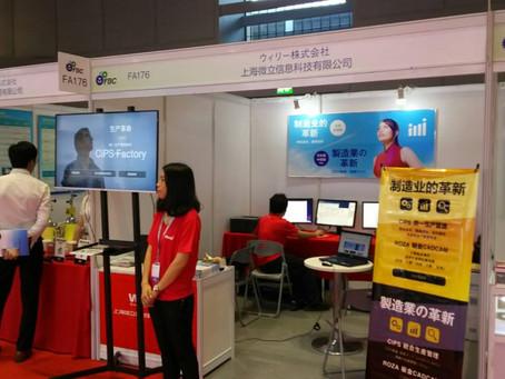 FBC上海2016 ものづくり商談会に出展します。