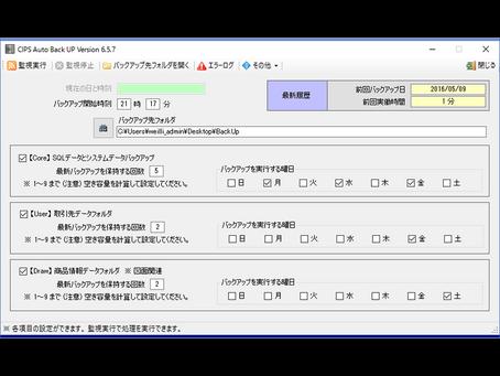 CiPS Ver 16.5 をリリースしました