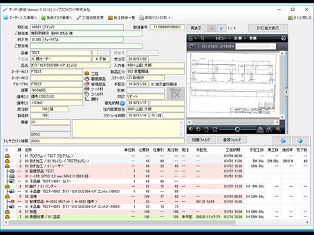 CIPS Ver 18.1 をリリースしました
