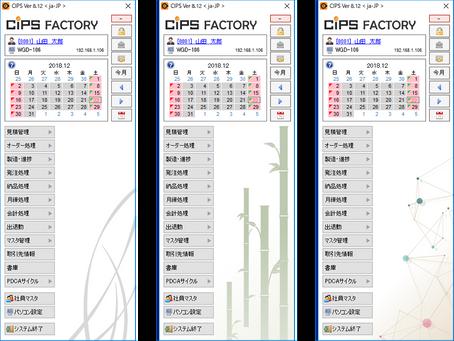 CiPS Ver18.12をリリースしました