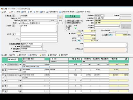 CIPS Ver17.9をリリースしました