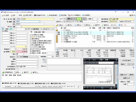 CIPS Ver 17.11をリリースしました