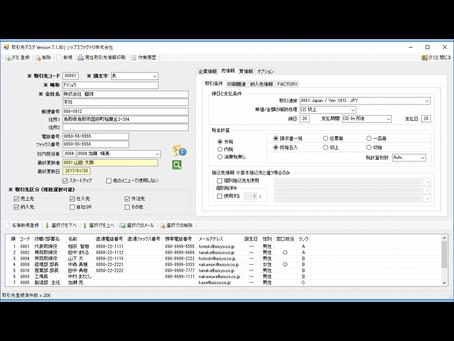 CiPS Ver 17.2 をリリースしました