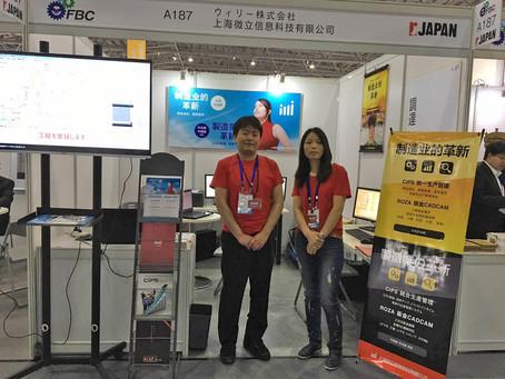 2016中国 (昆山) ブランド商品輸入交易会に出展します。