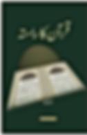 Quran ka Rasta Khurrum Murad.PNG
