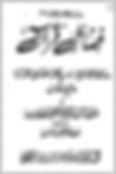 Fazail e Quran.PNG