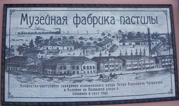коломенская фабрика пастилы.jpg